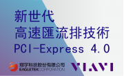 【台北場已滿額!!】2017.12.11&12 Viavi PCIe Gen4 Test Solution Seminar